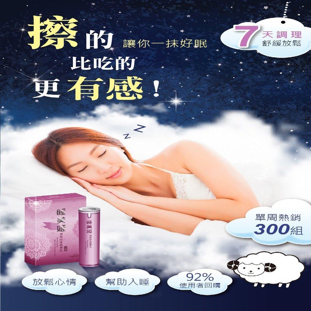 睡美姬頂級珍珠精華乳