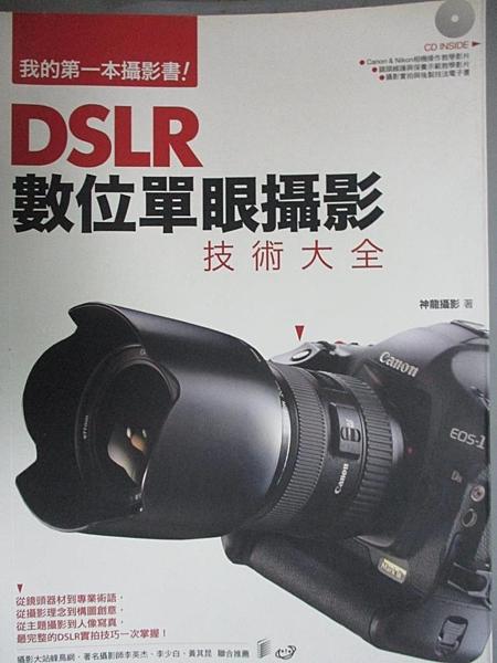 【書寶二手書T4/攝影_FAK】DSLR數位單眼攝影技術大全-Photo攝影風_神龍攝影