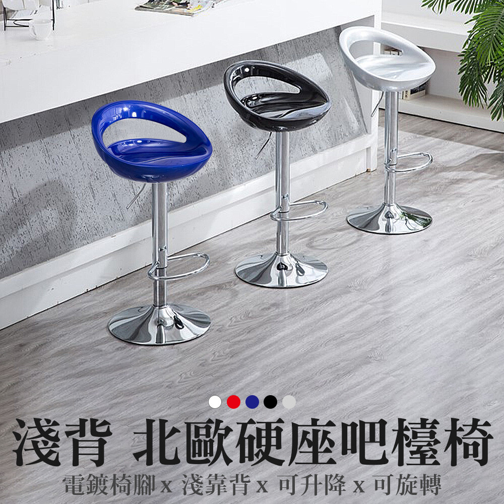 joeki淺靠背吧檯椅 北歐圓座款 高腳椅 工作椅 中島椅 電腦椅 吧台椅a0109