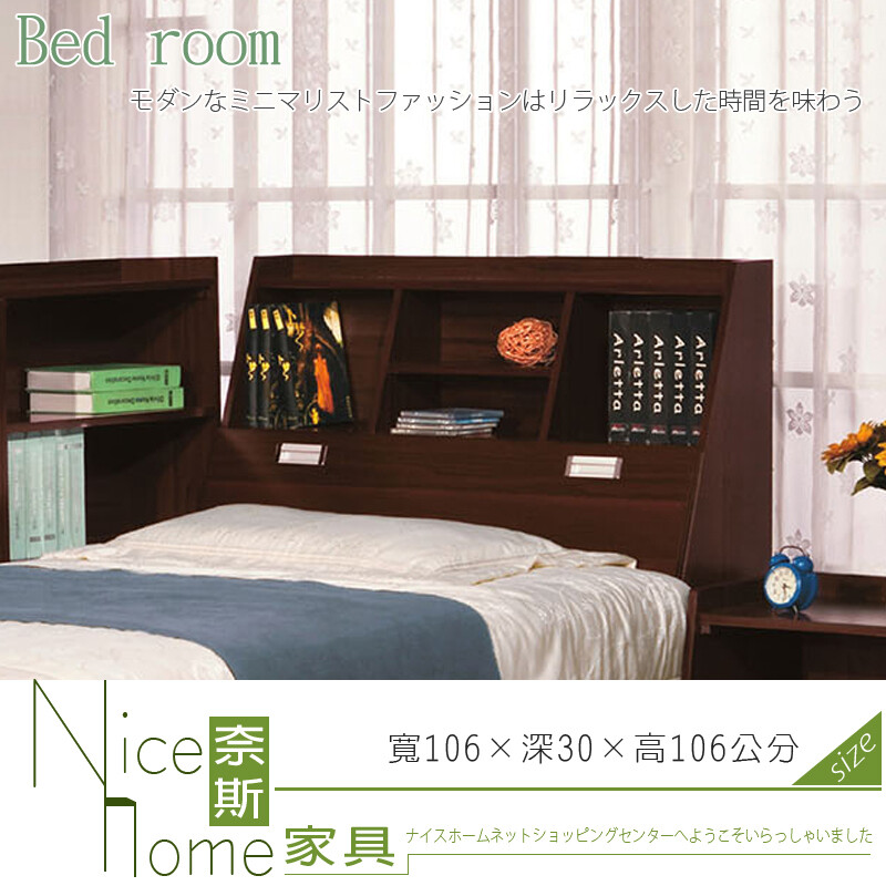 奈斯家具nice138-6-hg 凱特胡桃3.5尺床頭
