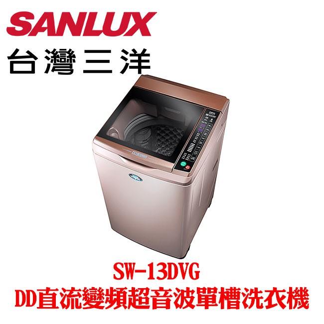【台灣三洋SANLUX】13公斤變頻洗衣機SW-13DVG