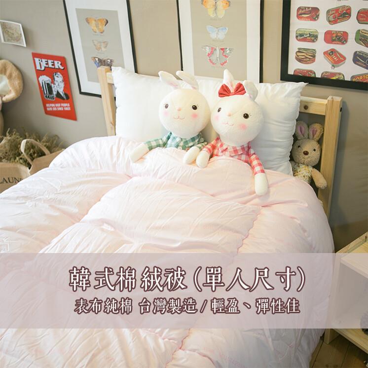 annahome韓式棉絨被 (單人尺寸) 表布純棉 品質優良 台灣製造