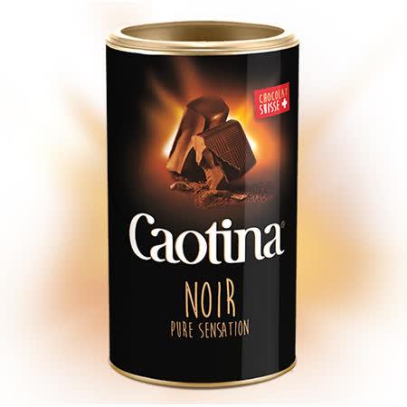 【Caotina】頂級瑞士黑巧克力粉500g