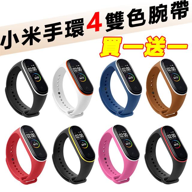 小米手環4雙色撞色錶帶腕帶