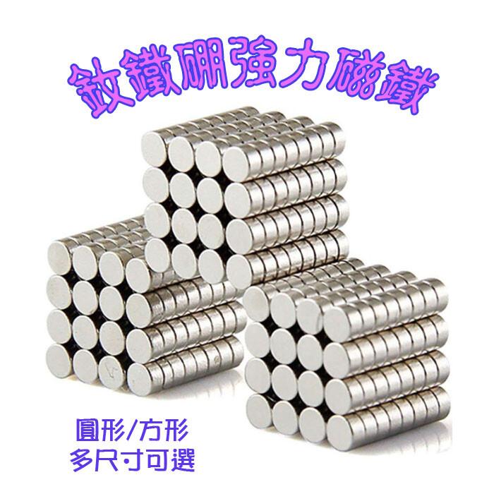 強力磁鐵 超強釹鐵硼強磁 圓型 方型 迷你磁鐵 可以自行diy 文具教具 科學實驗 n35 稀土