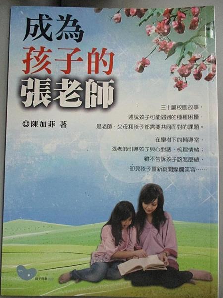 【書寶二手書T7/親子_CPD】成為孩子的張老師_陳加菲