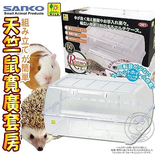 【??培菓寵物48H出貨??】日本SANKO》C601刺蝟/天竺鼠寬廣套房