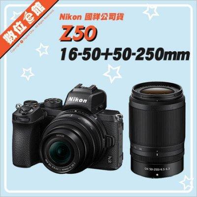 ✅私訊有折扣✅1月登錄禮✅公司貨 Nikon Z50 Z 16-50mm 50-250mm 雙鏡組 微單