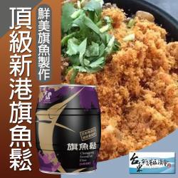 新港漁會  頂極新港旗魚鬆-250g-罐  (2罐一組)
