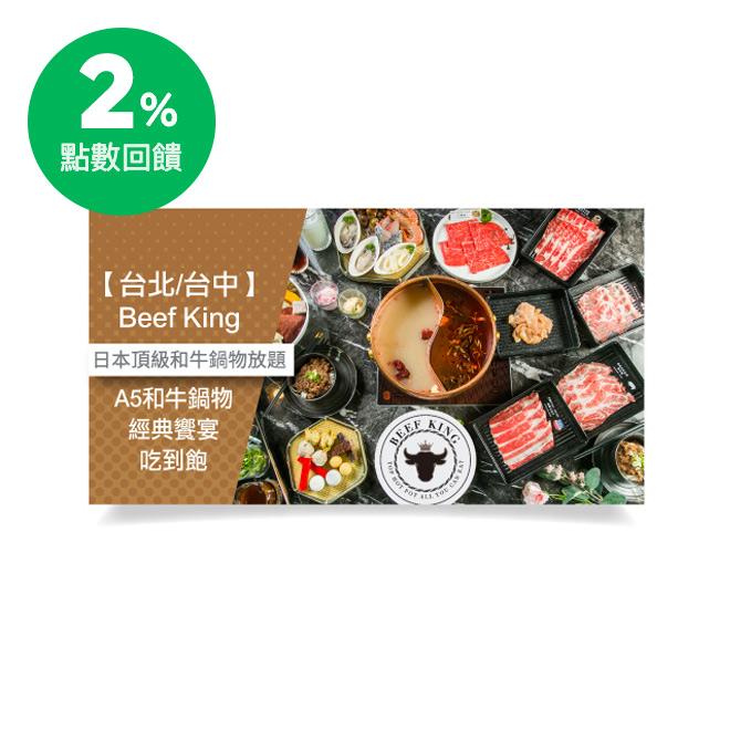 台北/台中 Beef King 日本頂級A5和牛鍋物經典饗宴吃到飽