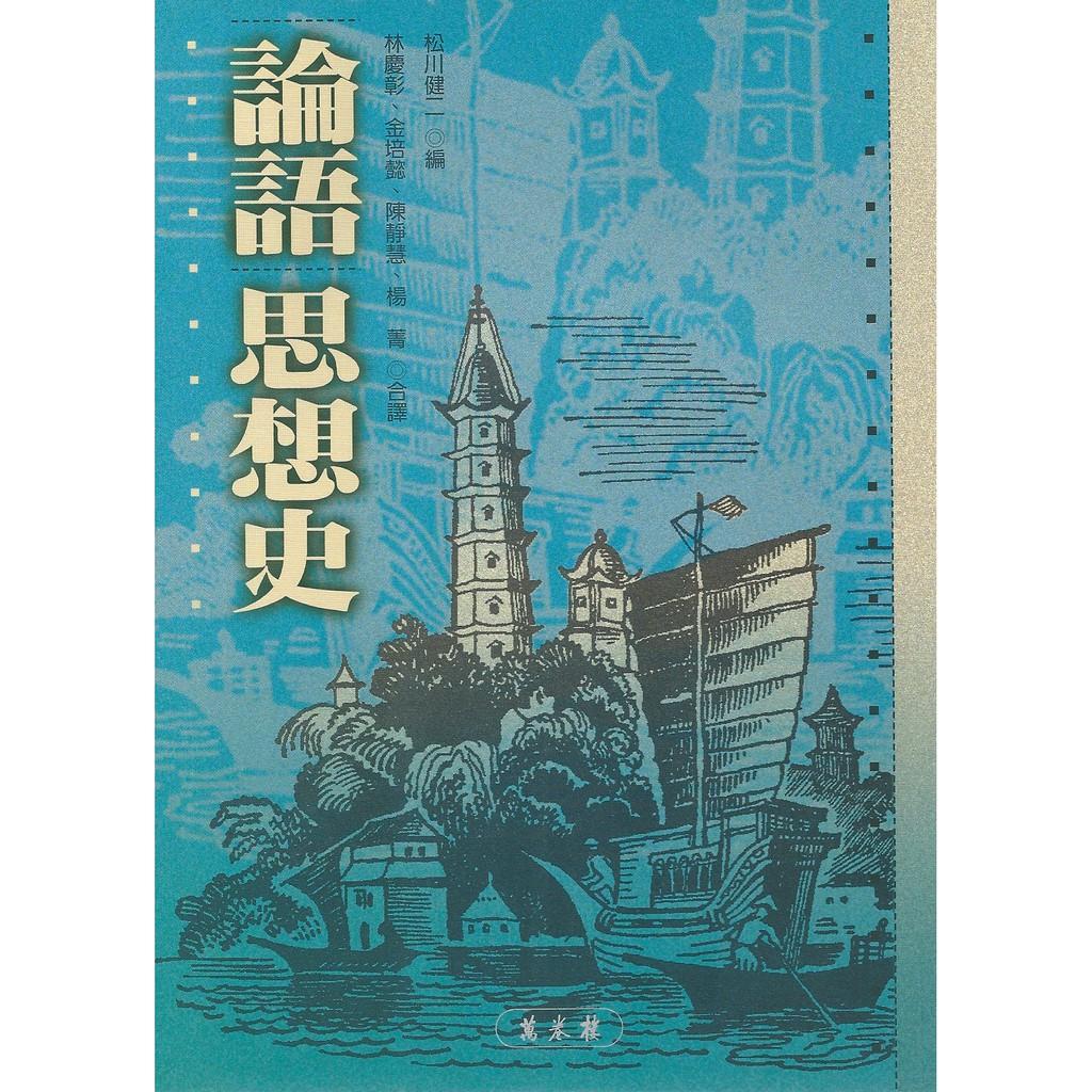 《論語思想史》/松川健二編