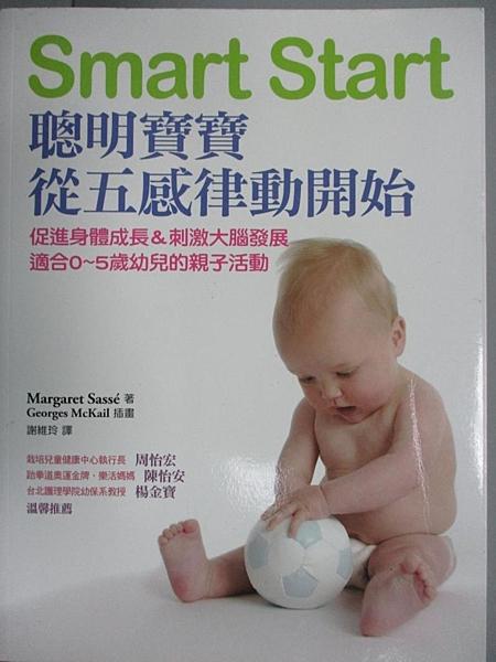 【書寶二手書T9/親子_EWG】Smart Start聰明寶寶從五感律動開始_Margaret Sasse