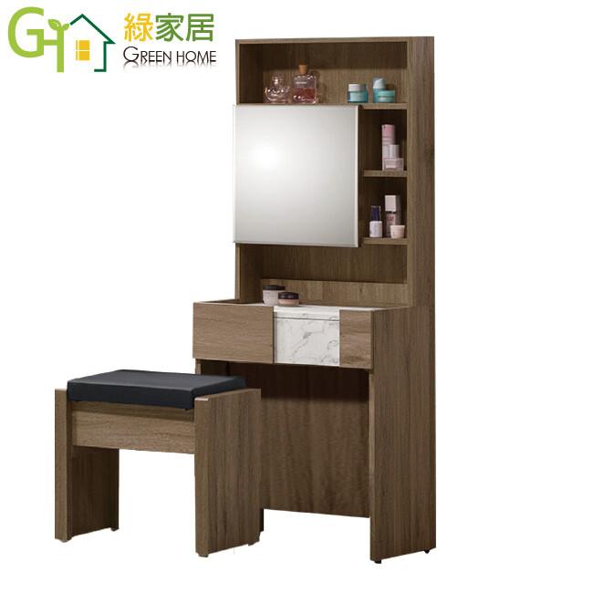 綠家居羅里德 現代2尺開合式鏡台/化妝台組合(含化妝椅)