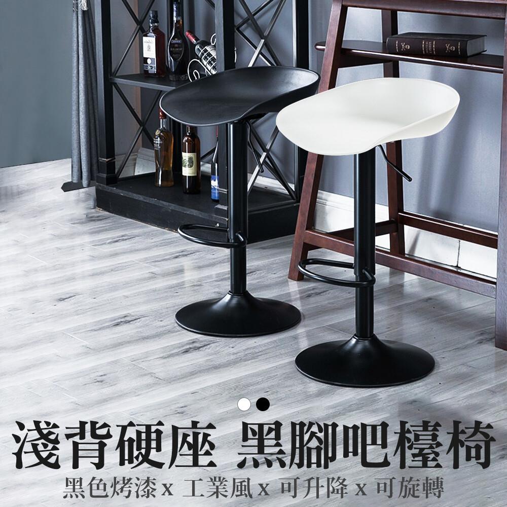joeki淺靠背吧檯椅 椅腳黑色款 高腳椅 工作椅 中島椅 電腦椅 吧台椅a0109