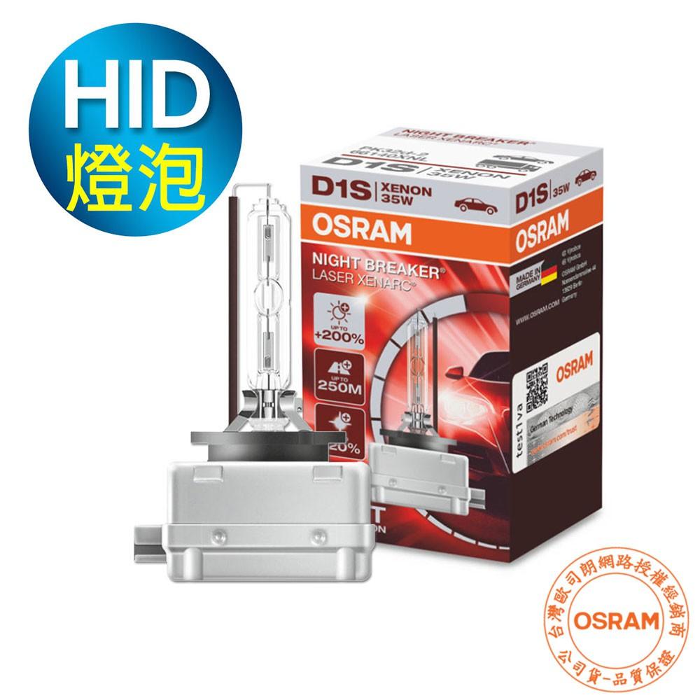 OSRAM歐司朗 D1S 加亮200% 汽車HID燈泡 4500K大燈 66140XNL (台灣公司貨 / 保固一年)