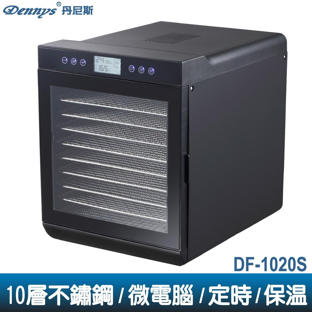 Dennys 微電腦定時溫控10層不鏽鋼層架蔬果乾果機 DF-1020S