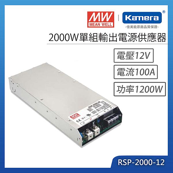 明緯 2000W單組輸出電源供應器(RSP-2000-12)