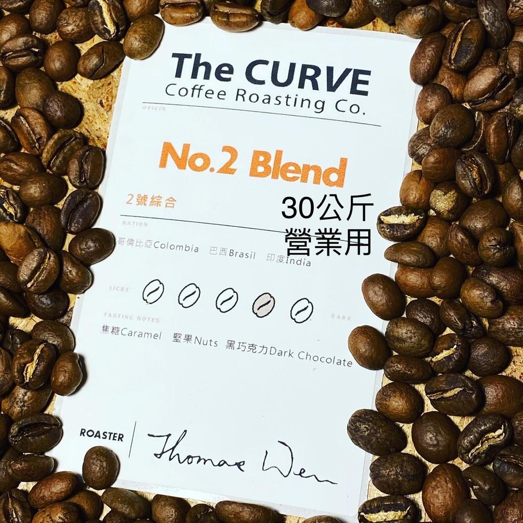 2號30公斤精品綜合鮮烘咖啡豆/哥倫比亞&巴西&印度/本店自開店以來常青樹/中深焙