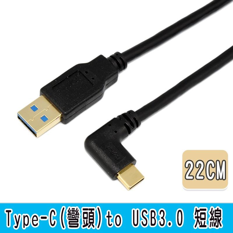 Type C 彎頭to USB 3.0 A 公傳輸/充電短線 22cm 鍍金頭