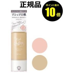 【P10倍】kiss/キス マットシフォン UVホワイトニングベースN<kiss/キス> 【正規品】