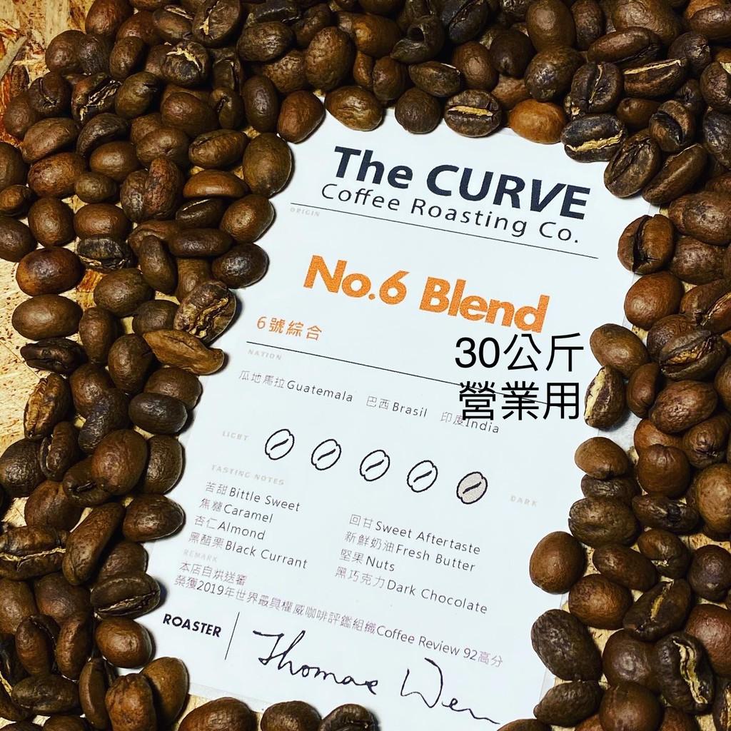 The CURVE Coffee/6號30公斤量販精品綜合鮮烘咖啡豆/瓜地馬拉&巴西&印度/自烘送審/咖啡評鑑92/深焙