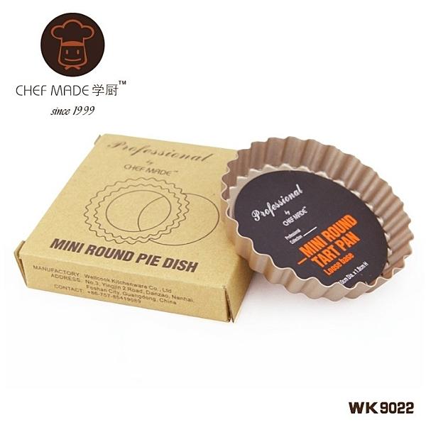 學㕑4吋不沾活底菊花邊圓盤 CHEF MADE WK9022【K140】塔盤派盤蛋塔模蛋糕模菊花模塔盤