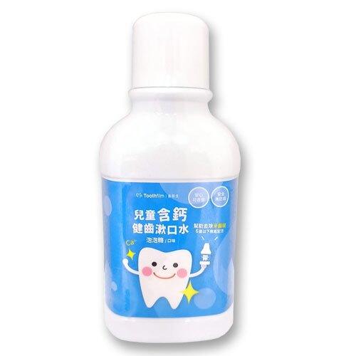 Toothfilm 齒妍堂 兒童含鈣健齒漱口水250g-泡泡糖口味★愛兒麗婦幼用品★