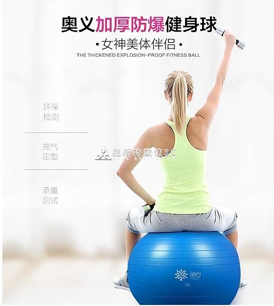 奧義初學者瑜伽球瑜伽墊套裝加寬加厚健身墊專業防爆瑜伽球兩件套 交換禮物