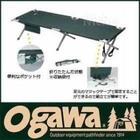 ogawa ( オガワ ) アルミGIベッド [ 1972 ] キャンプ ベット