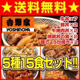 【送料無料】吉野家5種15食(牛丼の具7パック 豚丼の具2パック 牛焼肉丼の具2パック 焼鶏丼の具2パック 豚生姜焼2パック 計15食) big_dr