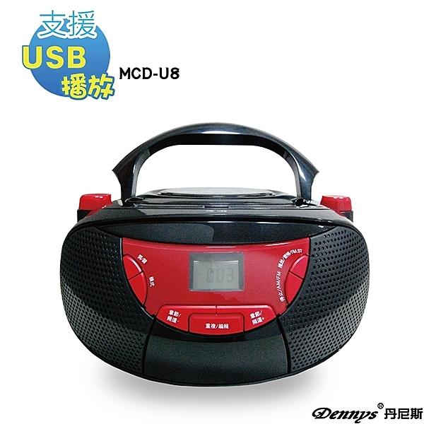 Dennys 手提CD音響 MCD-U8