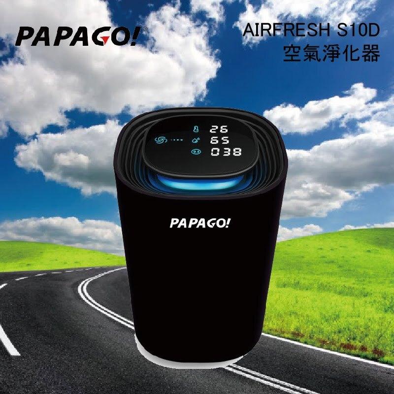 行車推薦【PAPAGO!】Airfresh S10D 高效能空氣淨化器 隨身車用 手勢控制 免濾網無耗材 清淨器 清淨機