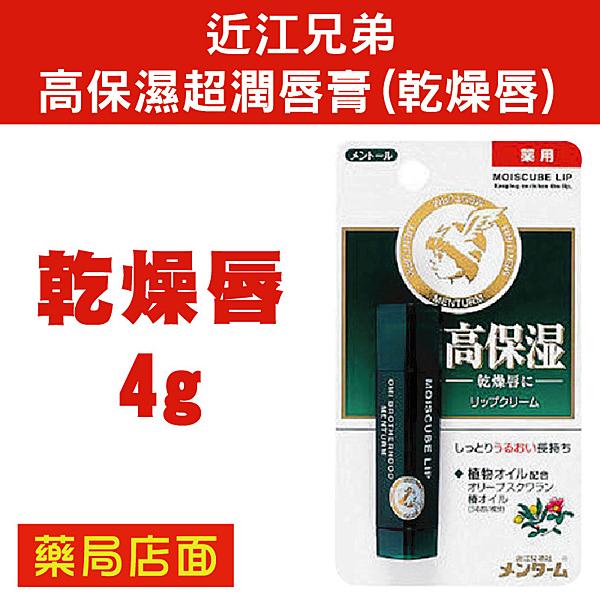 【近江兄弟】高保濕超潤唇膏(乾燥唇)4g 元氣健康館