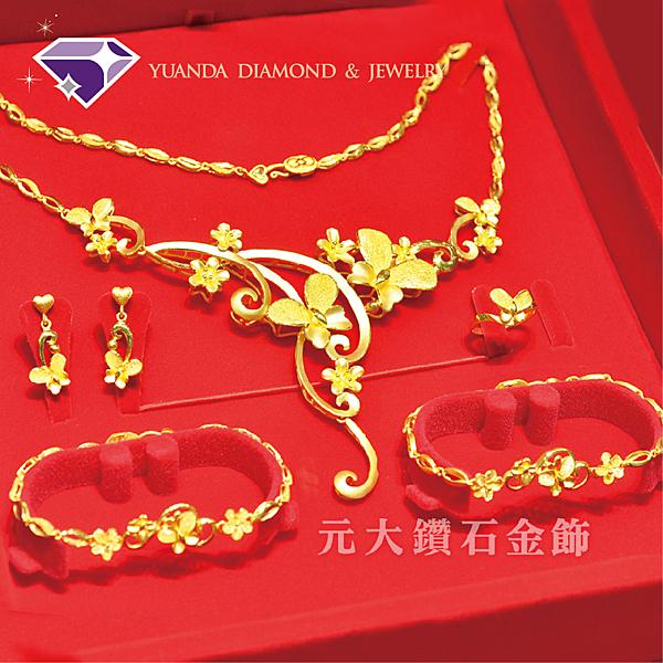 【元大珠寶】『福蝶』結婚黃金套組*戒指、手鍊、項鍊、耳環*純金9999國家標準