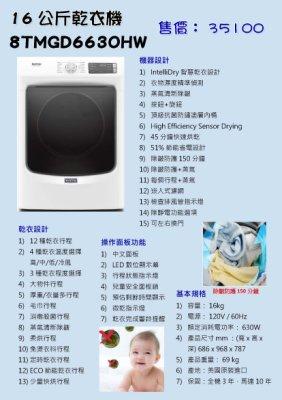請詢價Maytag美泰克8TMGD6630HW 全中文新款特價中 瓦斯乾衣機