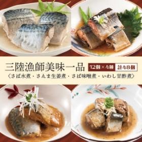 【計4800g(12個×4種)】<三陸漁師美味一品>さば水煮・さんま生姜煮・さば味噌煮・いわし甘酢煮
