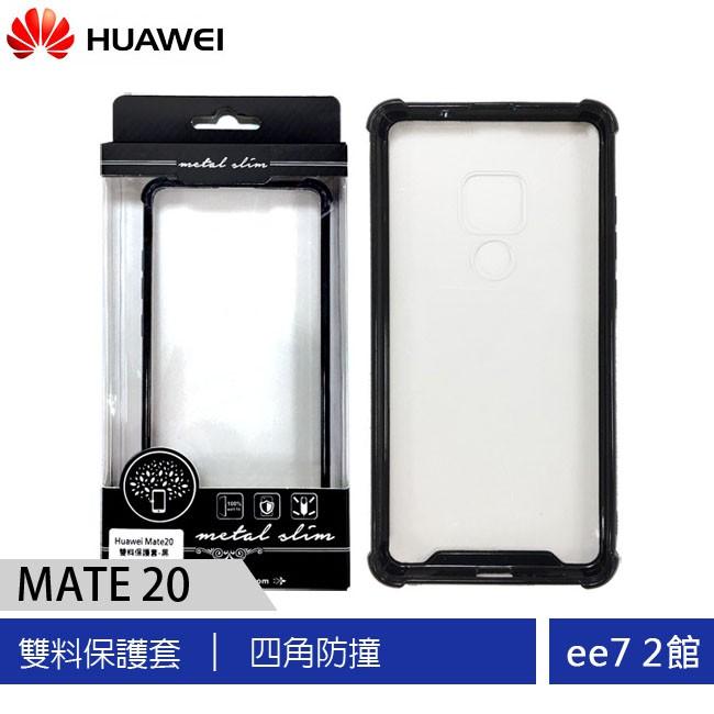 HUAWEI MATE 20 四角防撞雙料保護套 [ee7-2]