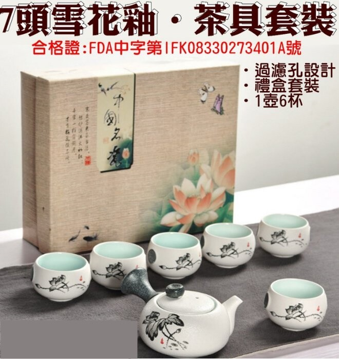 50412-254-興雲網購7頭雪花釉茶具組創意陶瓷 蓋碗茶杯 茶具套裝 家用辦公茶壺 陶瓷茶葉