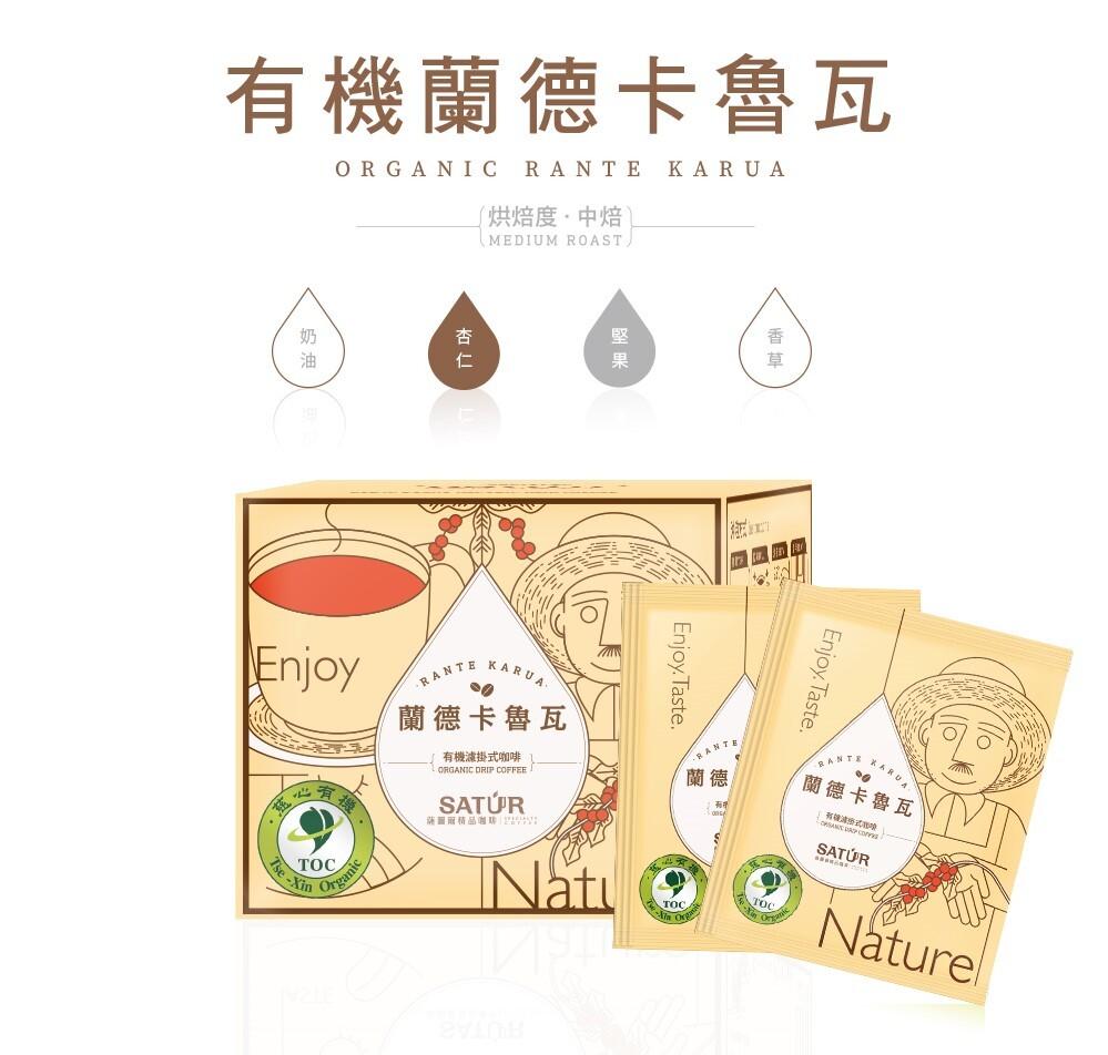 satur薩圖爾有機蘭德卡魯瓦濾掛式精品咖啡 - 有機sulotco莊園豆每包