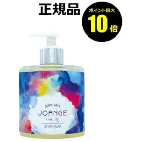 【P10倍】ジョアンジュ カラーケア シャンプー <JOANGE/ジョアンジュ>【正規品】