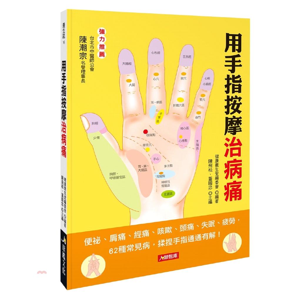 《康鑑文化》用手指按摩治病痛/陳飛松、蓋國忠