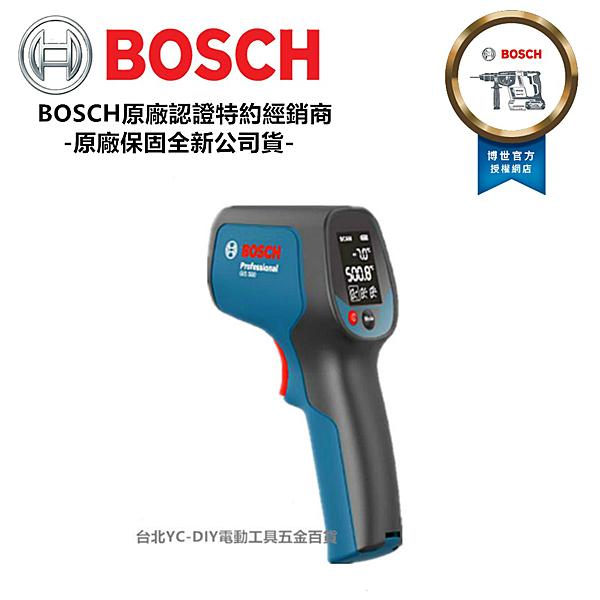 【台北益昌】全新上市!! 德國 BOSCH GIS 500 紅外線 雷射 測溫槍