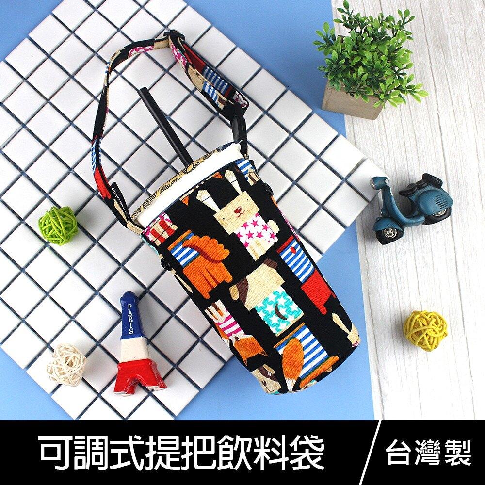 珠友 PB-80008 台灣花布可調式提把飲料袋/附插扣收納扣/減塑行動環保杯套/飲料杯提袋