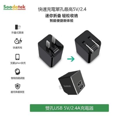 Soodatek 雙孔USB 5V/2.4A旅充