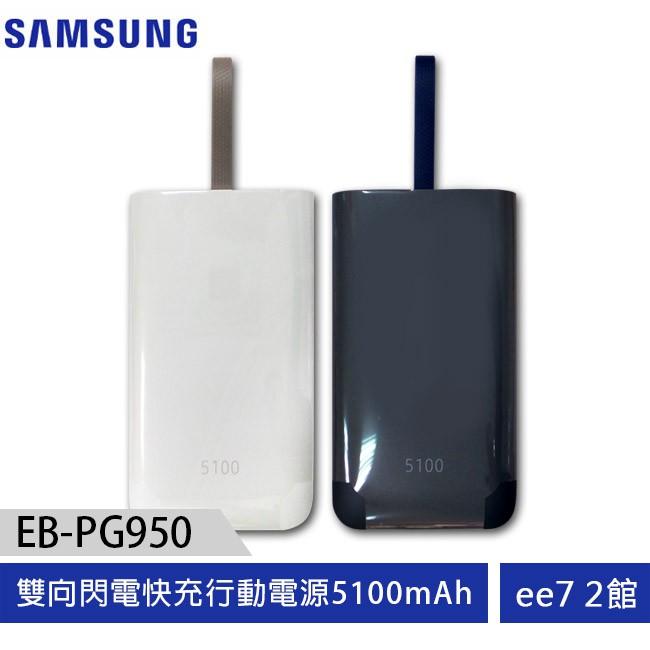 SAMSUNG EB-PG950 雙向閃電快充行動電源5100mAh/聖誕禮物/交換禮物 [ee7-2]