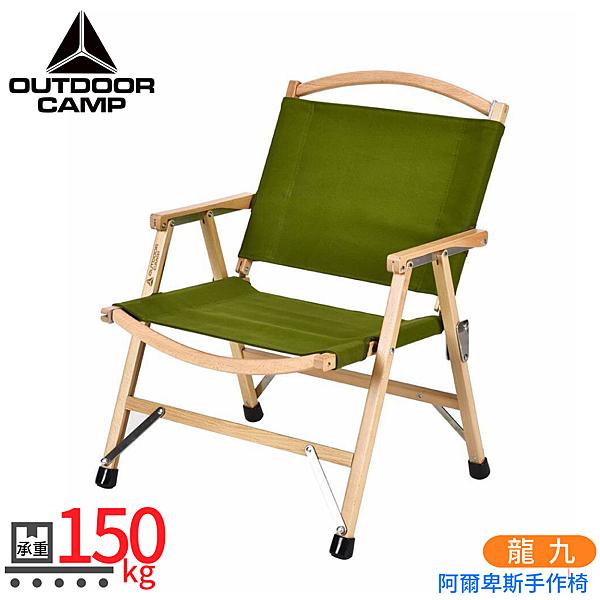 【OUTDOOR CAMP 龍九 阿爾卑斯手作椅(附袋)《野行綠》】OD-501-04/導演椅/折疊椅/休閒椅
