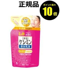【P10倍】ケシミン 密封乳液(詰替用)【正規品】
