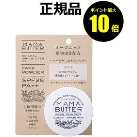 【P10倍】ママバター フェイスパウダー <MAMABUTTER/ママバター>【正規品】
