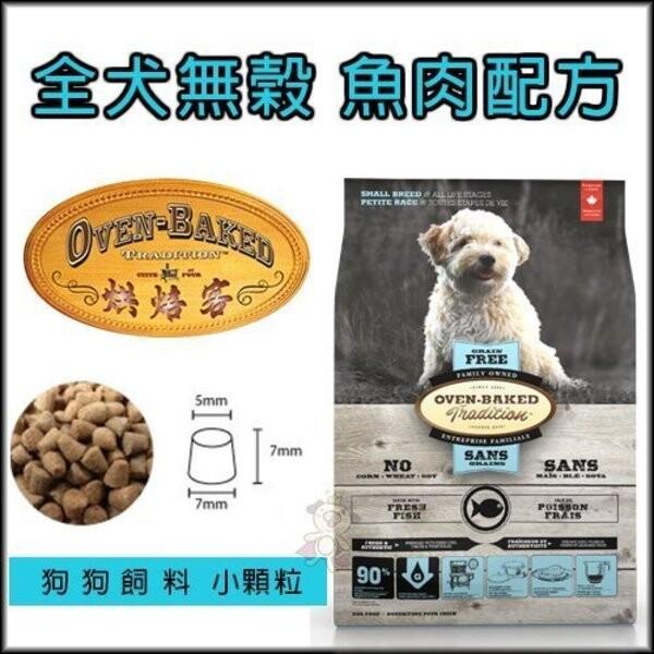 烘焙客(非吃不可)oven-baked全犬-無穀魚肉配方(小顆粒)12.5磅