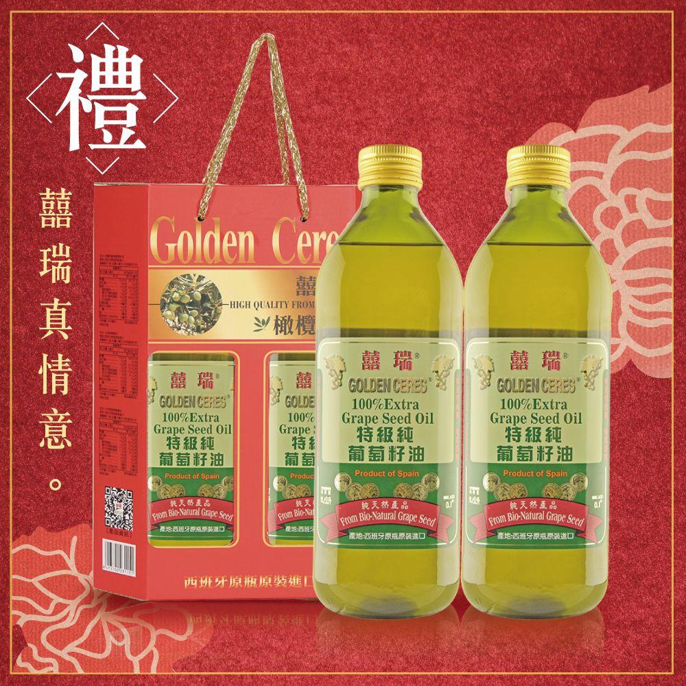 【囍瑞BIOES】特級100%葡萄籽油 耐高溫 發煙點230度(1000ml)雙瓶禮盒版
